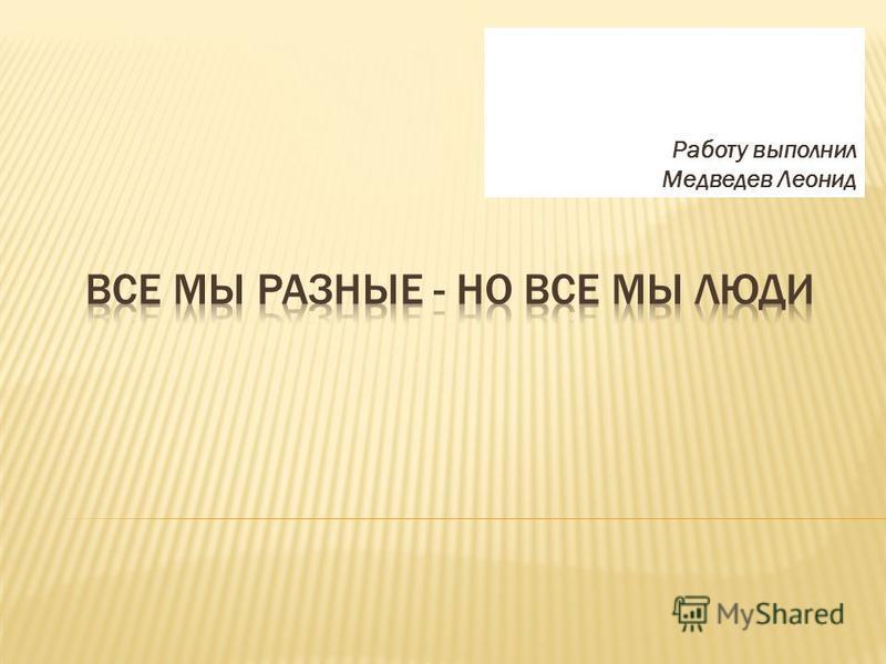 Работу выполнил Медведев Леонид