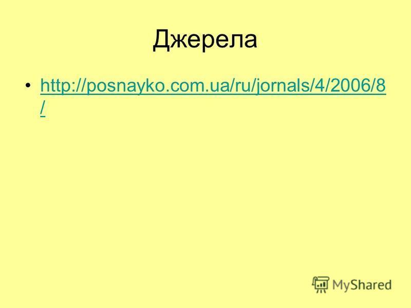Джерела http://posnayko.com.ua/ru/jornals/4/2006/8 /http://posnayko.com.ua/ru/jornals/4/2006/8 /