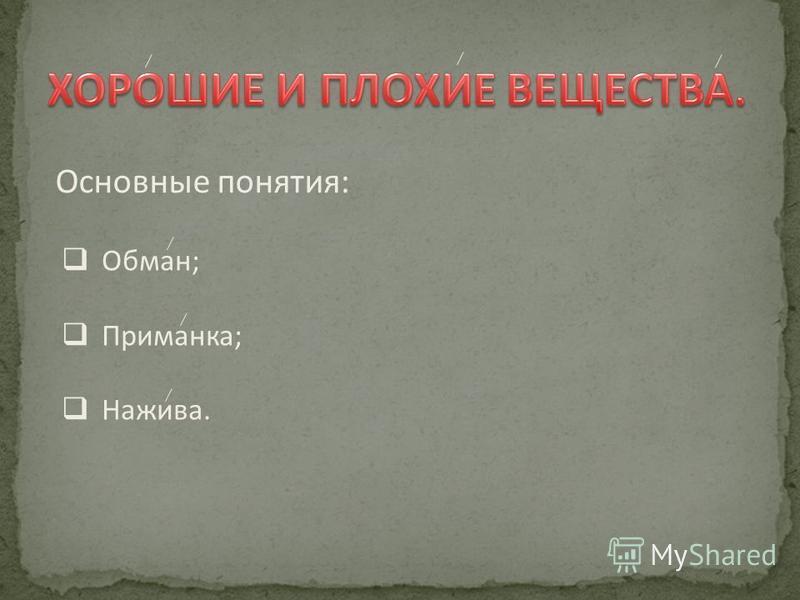 Основные понятия: Обман; Приманка; Нажива.