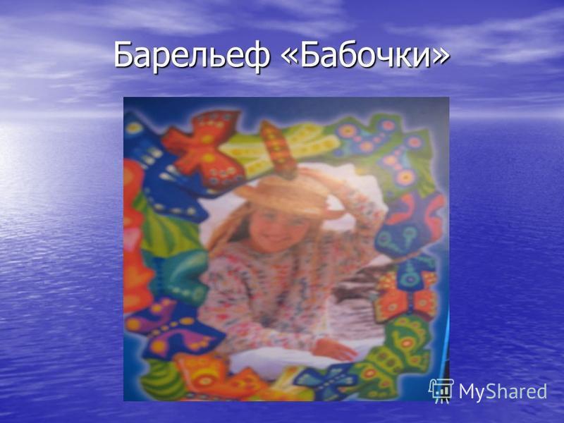Барельеф «Бабочки»