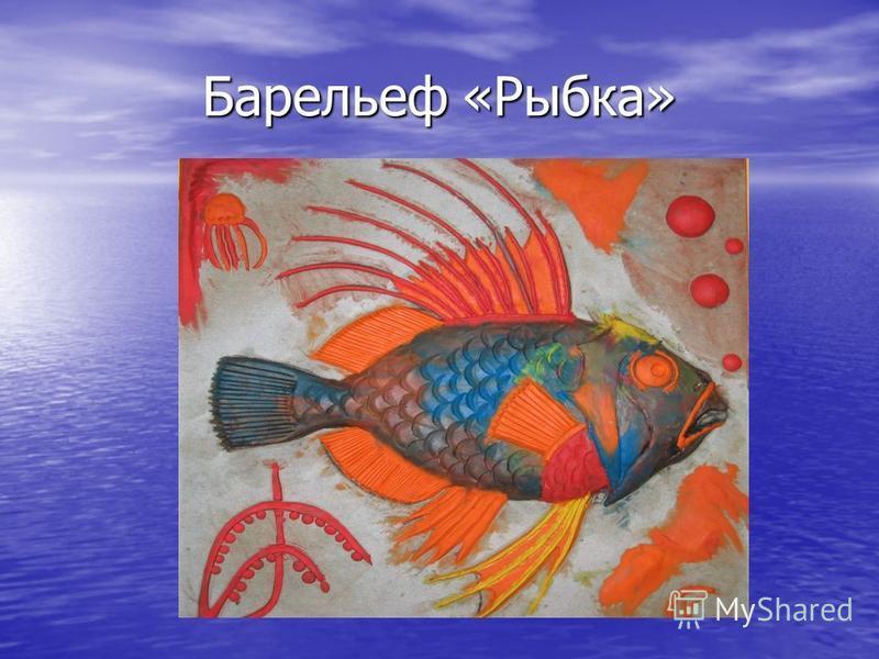 Барельеф «Рыбка»