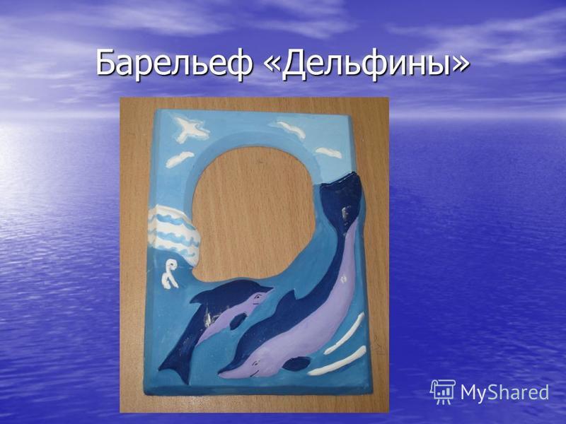 Барельеф «Дельфины»
