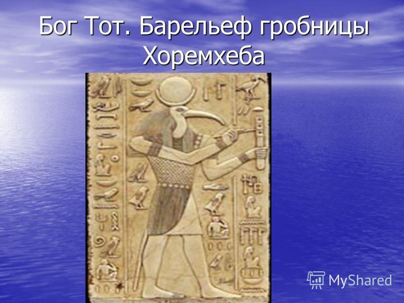 Бог Тот. Барельеф гробницы Хоремхеба