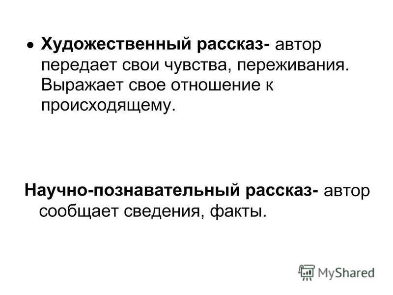К.Г.Паустовский «Какие бывают дожди».