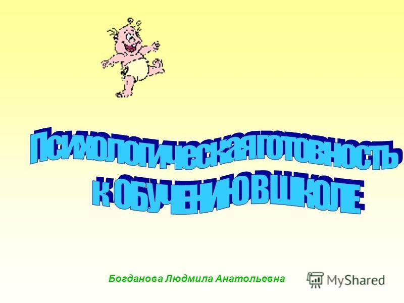 Богданова Людмила Анатольевна
