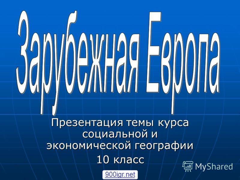 Презентация темы курса социальной и экономической географии 10 класс 900igr.net
