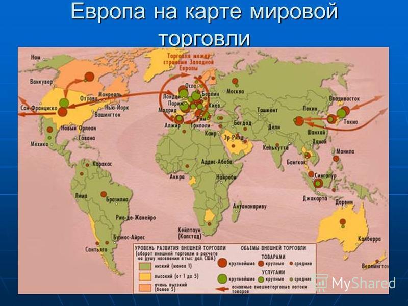 Европа на карте мировой торговли