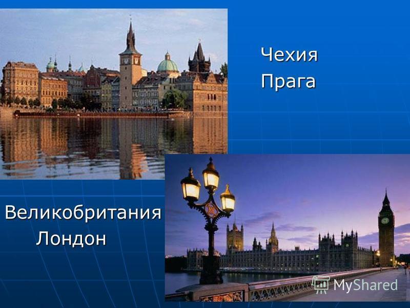 Чехия Чехия Прага Прага Великобридания Лондон Лондон