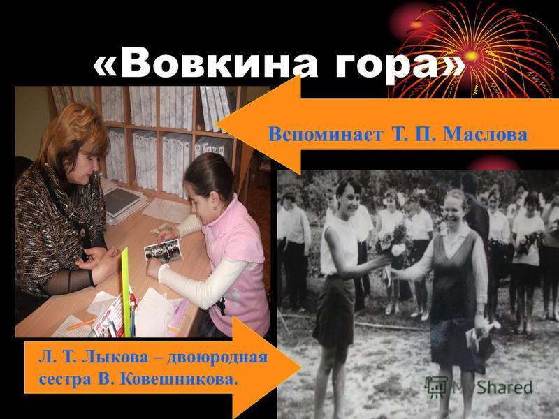 «Вовкина гора» Л. Т. Лыкова – двоюродная сестра В. Ковешникова. Вспоминает Т. П. Маслова