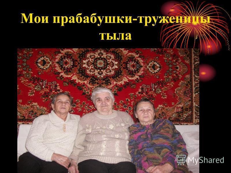 Мои прабабушки-труженицы тыла