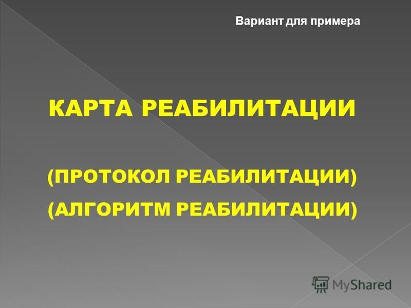КАРТА РЕАБИЛИТАЦИИ (ПРОТОКОЛ РЕАБИЛИТАЦИИ) (АЛГОРИТМ РЕАБИЛИТАЦИИ) Вариант для примера