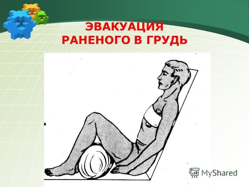 ЭВАКУАЦИЯ РАНЕНОГО В ГРУДЬ