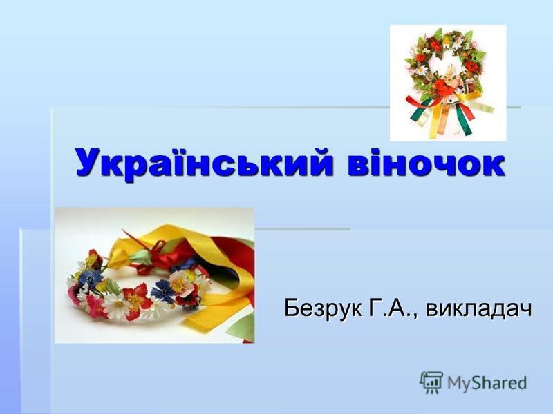 Український віночок Безрук Г.А., викладач