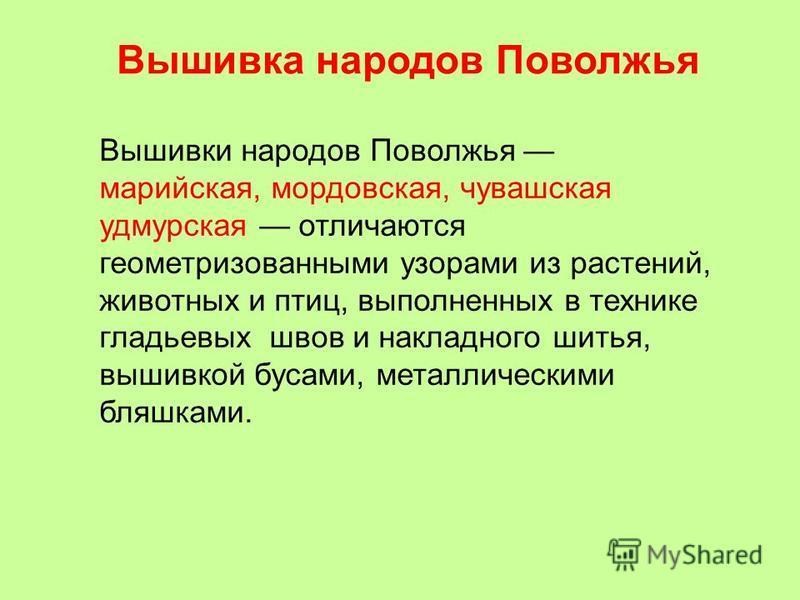 видео мордовский народ: