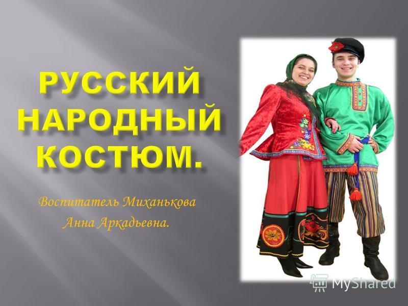 Воспитатель Миханькова Анна Аркадьевна.