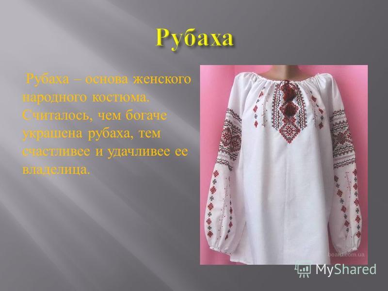 Рубаха – основа женского народного костюма. Считалось, чем богаче украшена рубаха, тем счастливее и удачливее ее владелица.