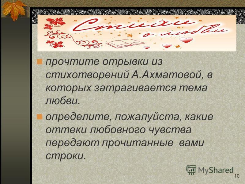 10 прочтите отрывки из стихотворений А.Ахматовой, в которых затрагивается тема любви. определите, пожалуйста, какие оттеки любовного чувства передают прочитанные вами строки.