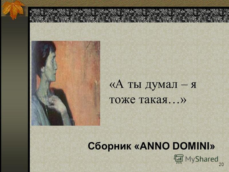 20 «А ты думал – я тоже такая…» Сборник «ANNO DOMINI»