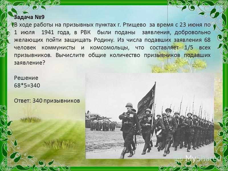 Задача 9 В ходе работы на призывных пунктах г. Ртищево за время с 23 июня по 1 июля 1941 года, в РВК были поданы заявления, добровольно желающих пойти защищать Родину. Из числа подавших заявления 68 человек коммунисты и комсомольцы, что составляет 1/