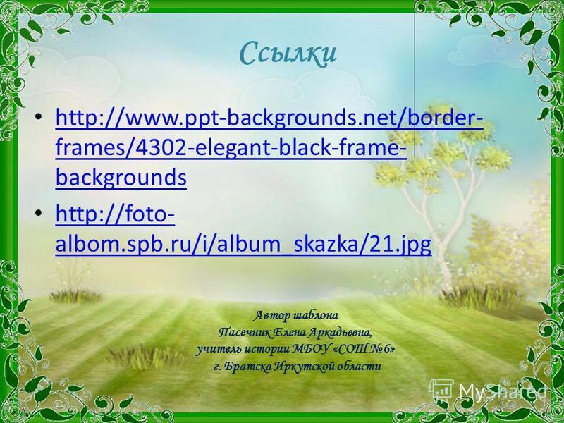 Ссылки http://www.ppt-backgrounds.net/border- frames/4302-elegant-black-frame- backgrounds http://www.ppt-backgrounds.net/border- frames/4302-elegant-black-frame- backgrounds http://foto- albom.spb.ru/i/album_skazka/21. jpg http://foto- albom.spb.ru/