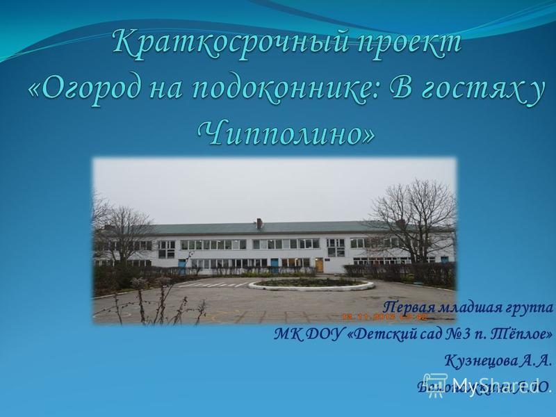Первая младшая группа МК ДОУ «Детский сад 3 п. Тёплое» Кузнецова А.А. Белоножкина А.Ю.