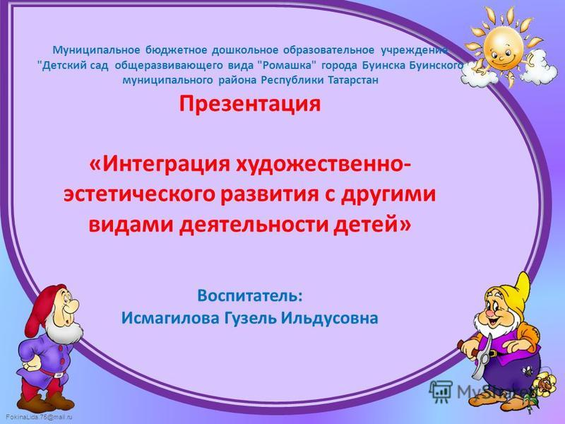 FokinaLida.75@mail.ru Муниципальное бюджетное дошкольное образовательное учреждение