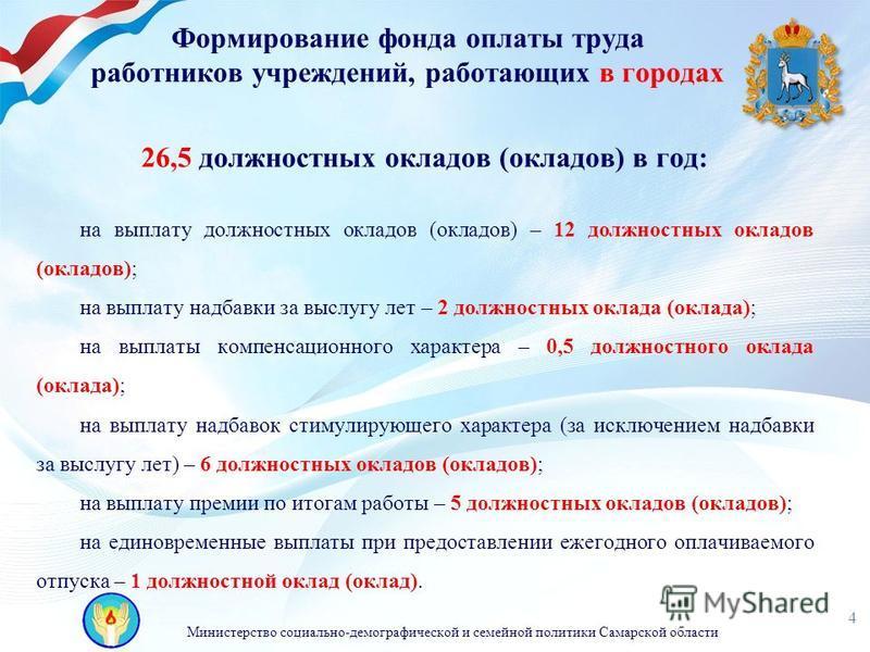 Министерство социально-демографической и семейной политики Самарской области 4 26,5 должностных окладов (окладов) в год: на выплату должностных окладов (окладов) – 12 должностных окладов (окладов); на выплату надбавки за выслугу лет – 2 должностных о