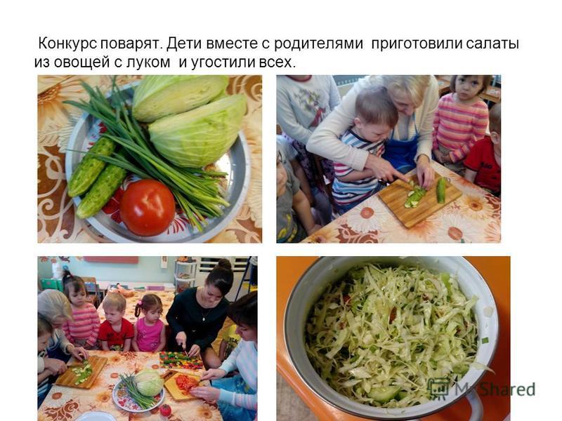 Конкурс поварят. Дети вместе с родителями приготовили салаты из овощей с луком и угостили всех.