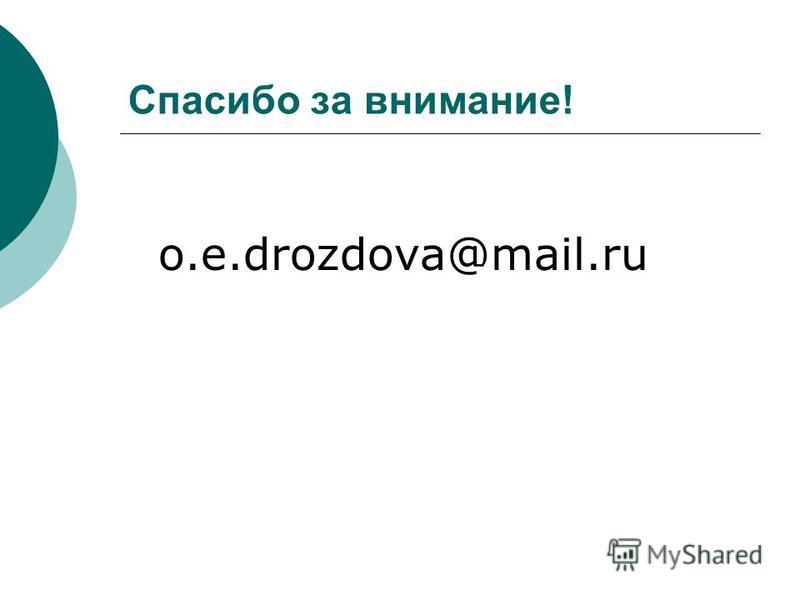 Спасибо за внимание! o.e.drozdova@mail.ru