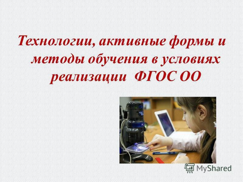 Технологии, активные формы и методы обучения в условиях реализации ФГОС ОО
