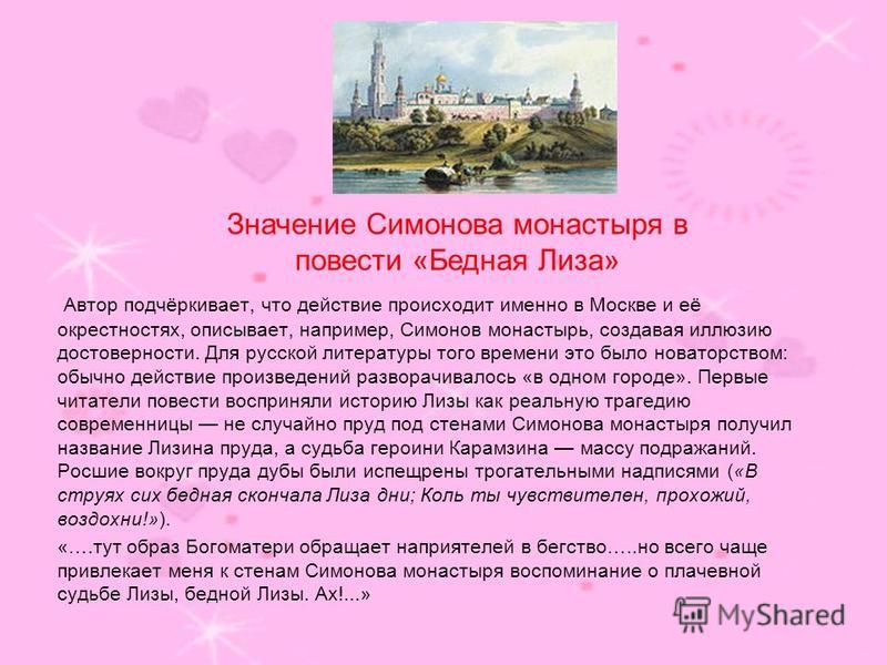 Автор подчёркивает, что действие происходит именно в Москве и её окрестностях, описывает, например, Симонов монастырь, создавая иллюзию достоверности. Для русской литературы того времени это было новаторством: обычно действие произведений разворачива