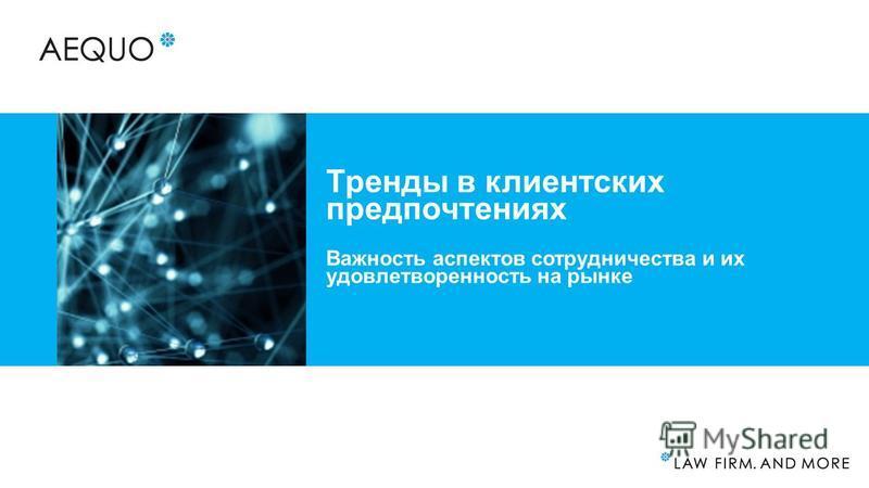 Тренды в клиентских предпочтениях Важность аспектов сотрудничества и их удовлетворенность на рынке