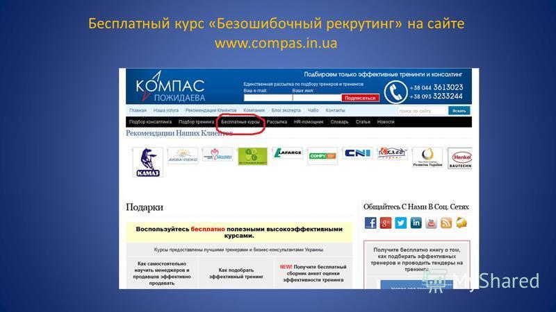 Бесплатный курс «Безошибочный рекрутинг» на сайте www.compas.in.ua