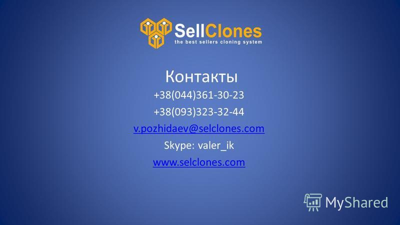 Контакты +38(044)361-30-23 +38(093)323-32-44 v.pozhidaev@selclones.com Skype: valer_ik www.selclones.com