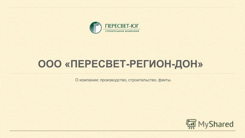 ООО «ПЕРЕСВЕТ-РЕГИОН-ДОН» О компании: производство, строительство, факты.