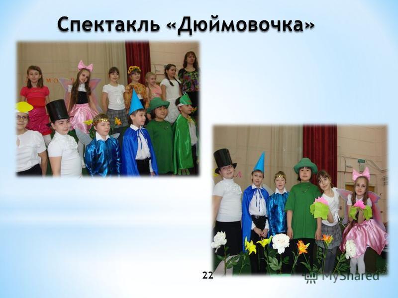 22 Спектакль «Дюймовочка»