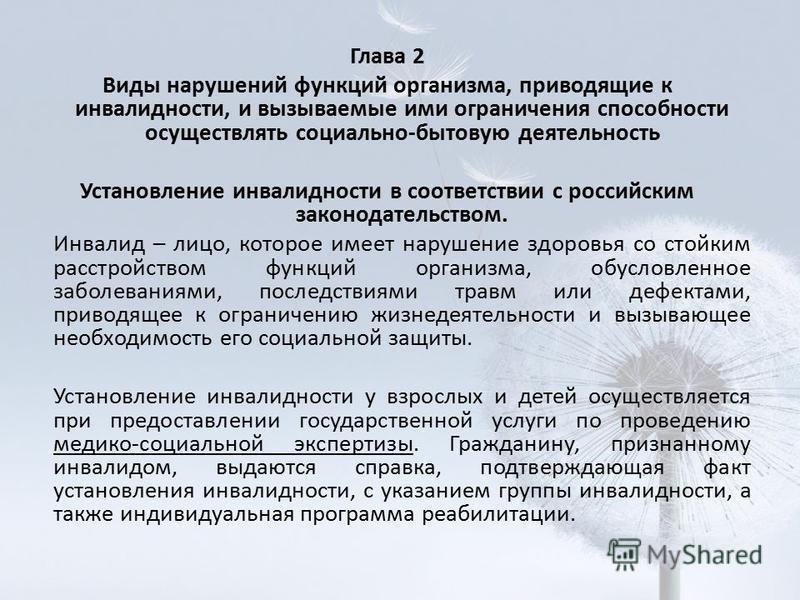Глава 2 Виды нарушений функций организма, приводящие к инвалидности, и вызываемые ими ограничения способности осуществлять социально-бытовую деятельность Установление инвалидности в соответствии с российским законодательством. Инвалид – лицо, которое