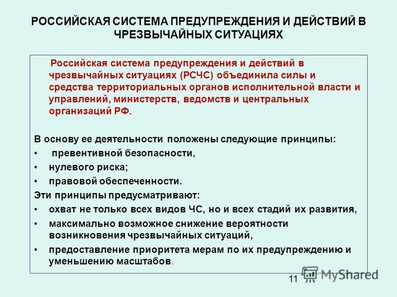 11 РОССИЙСКАЯ СИСТЕМА ПРЕДУПРЕЖДЕНИЯ И ДЕЙСТВИЙ В ЧРЕЗВЫЧАЙНЫХ СИТУАЦИЯХ Российская система предупреждения и действий в чрезвычайных ситуациях (РСЧС) объединила силы и средства территориальных органов исполнительной власти и управлений, министерств,