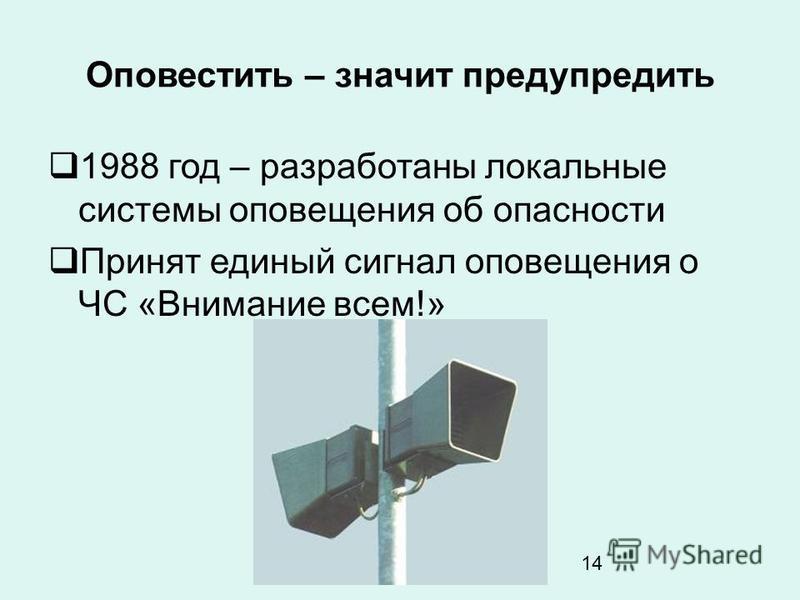14 Оповестить – значит предупредить 1988 год – разработаны локальные системы оповещения об опасности Принят единый сигнал оповещения о ЧС «Внимание всем!»