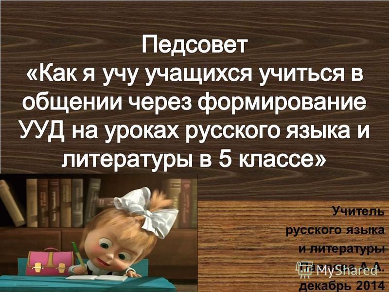 Учитель русского языка и литературы Павлова А.А. декабрь 2014