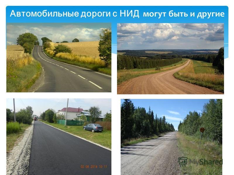 Автомобильные дороги с НИД могут быть и другие