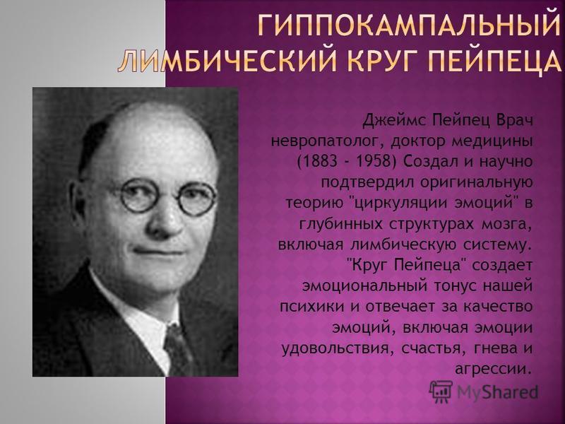 Джеймс Пейпец Врач невропатолог, доктор медицины (1883 - 1958) Создал и научно подтвердил оригинальную теорию