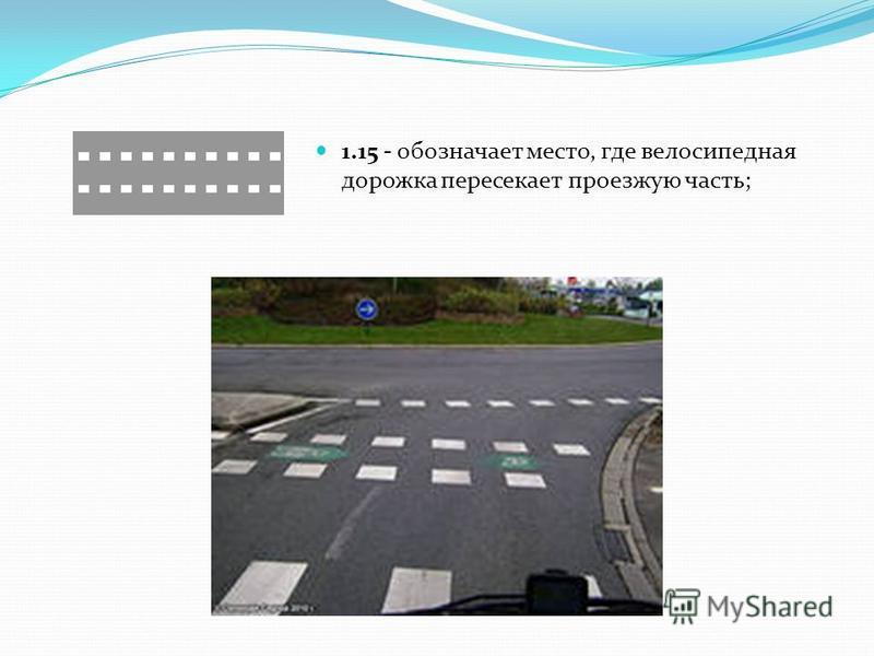 1.15 - обозначает место, где велосипедная дорожка пересекает проезжую часть;