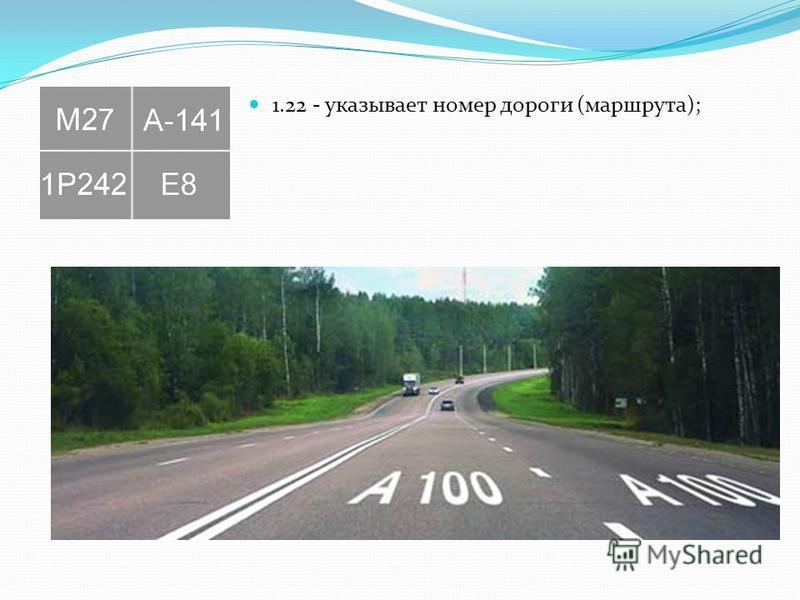 1.22 - указывает номер дороги (маршрута);