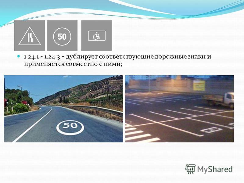 1.24.1 - 1.24.3 - дублирует соответствующие дорожные знаки и применяется совместно с ними;