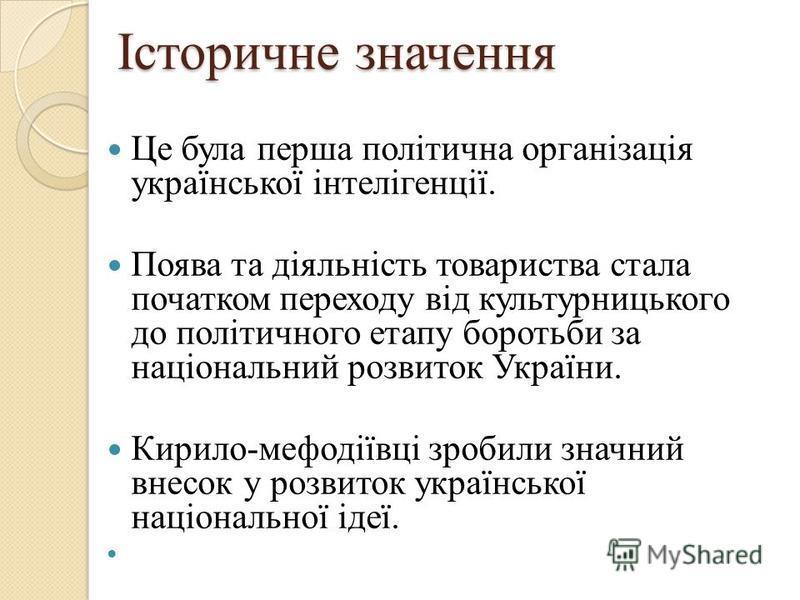 Тарас Шевченко (1814 – 1861) Народний поет, художник, мислитель. За своїми політичними переконаннями був революційним демократом, входив до складу Кирило – Мефодіївського братства. За свої твори був засланий із забороною писати і малювати в солдати в