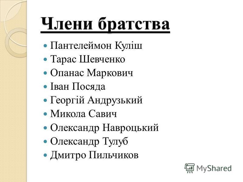 Засновники братства Микола Костомаров Василь Білозерський Микола Гулак