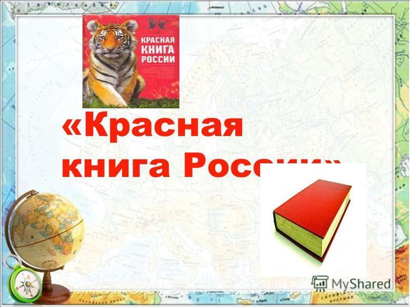 «Красная книга России»