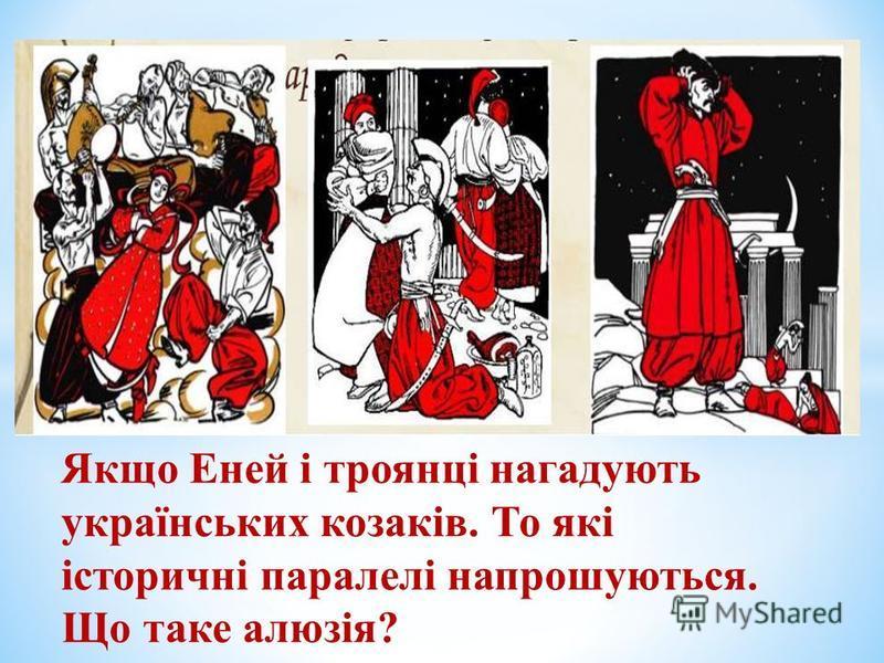 Якщо Еней і троянці нагадують українських козаків. То які історичні паралелі напрошуються. Що таке алюзія?