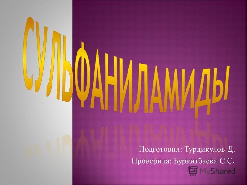 Подготовил: Турдикулов Д. Проверила: Буркитбаева С.С.